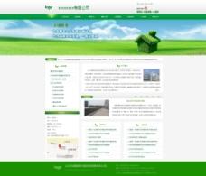 环保类公司网站首页绿配灰色调色