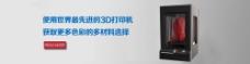 网站banner