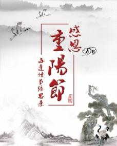感恩重阳节源文件海报