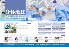 医疗妇科杂志内页妇科六大微创技术综合