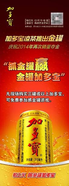 加多宝金罐凉茶展架