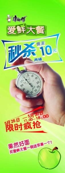 康师傅爱鲜大餐方便面 海报 展架