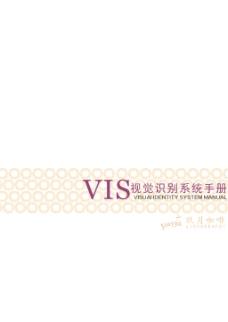 企业VI手册设计