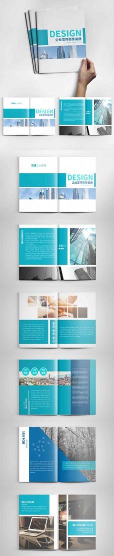 蓝色商务企业画册设计PSD模板
