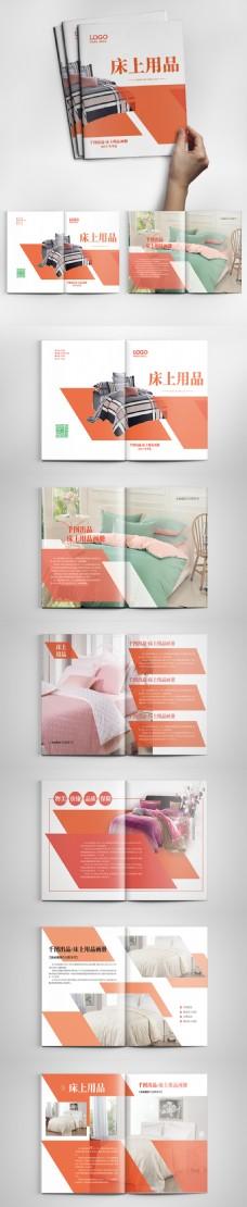简约红色床上用品画册设计ai模板