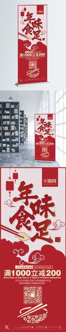 中国红简约除夕年夜饭节日促销X展架