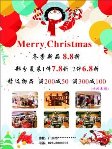 圣誕服裝促銷海報