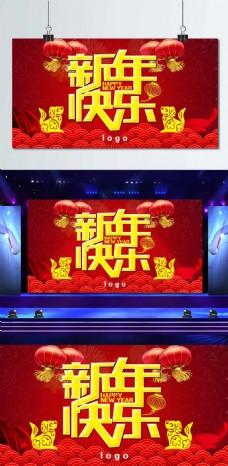 2018新年快乐旺狗贺岁大气新年海报