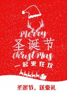 圣诞节简约创意红色海报