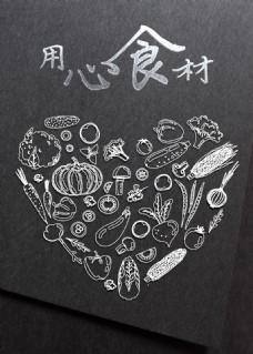黑色背景心形线条美食海报