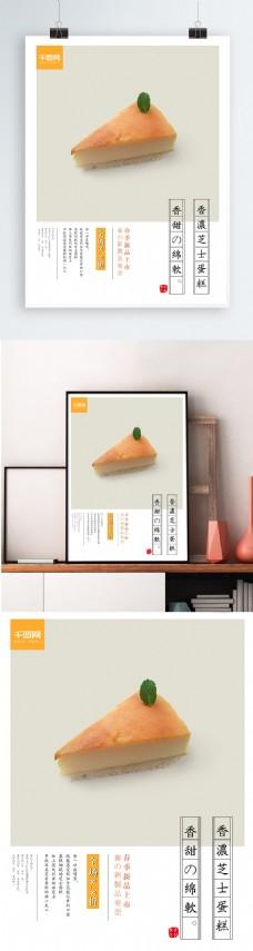 芝士蛋糕白色清新简约美食海报PSD模板