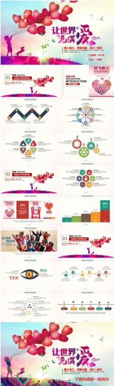 红色爱心传递公益宣传PPT模板免费下载