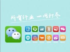 微信logo图片