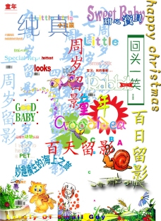 儿童设计图库图片