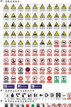 安全标志图片