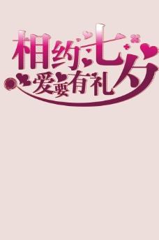 七夕  情人节字体图片