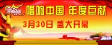 唱响中国背景图片