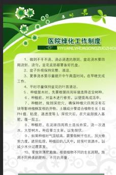 医院绿化工作制度图片