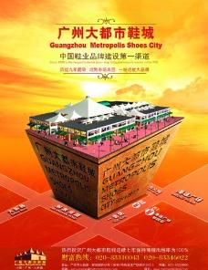 广州大都市鞋城宣传广告图片