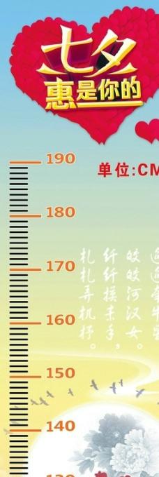 七夕身高尺图片