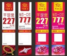 中国珠宝柱子广告图片