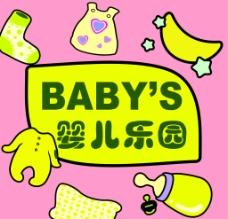 婴儿乐园图片
