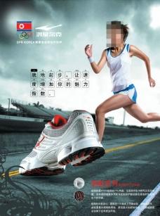 運動鞋廣告圖片