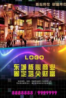 商业报广海报设计图片