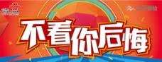 联通 banner图片