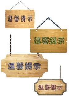 温馨提示   吊木牌图片