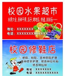 校园水果超市-修鞋名片图片
