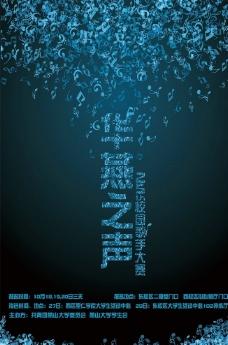 华雁之声歌手大赛宣传海报源文件图片