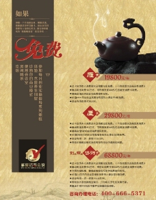 会所品茶海报图片