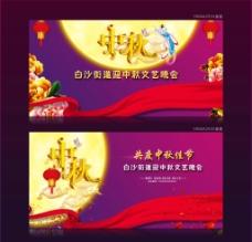 中秋节晚会背景图片