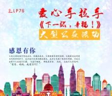 城市公益活动图片
