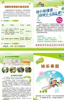 幼儿园 托管单页图片