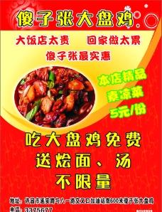 大盘鸡海鲜宣传页图片