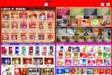 超市单品彩页 商品介绍图片