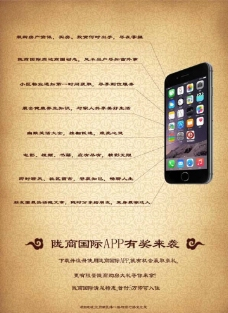 手机APP宣传页图片
