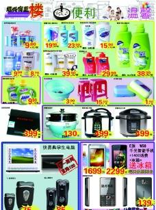 超市彩页 商场彩页图片