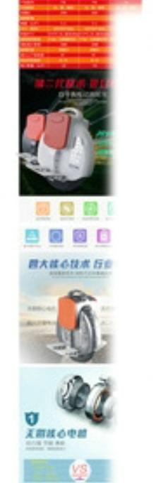 动感单车月球车活动专场详情页图片