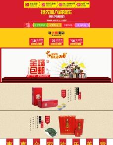 淘宝店铺首页中秋节活动页面图片