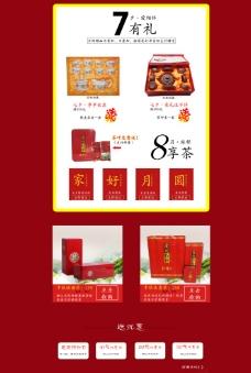 七夕情节人淘宝店铺活动首页图片