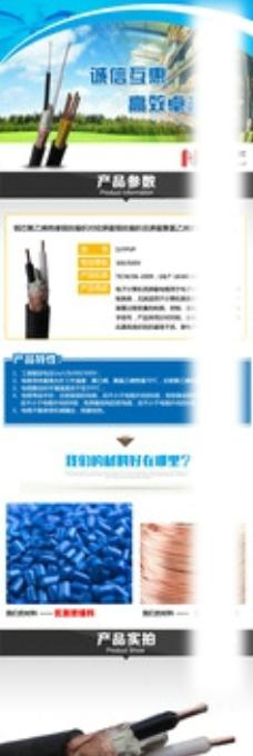 电线电缆现货详情页模板图片