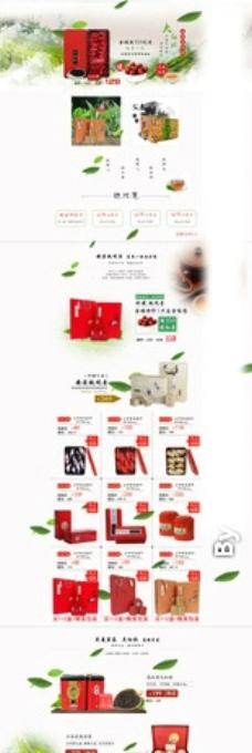淘宝茶叶店铺首页设计图片