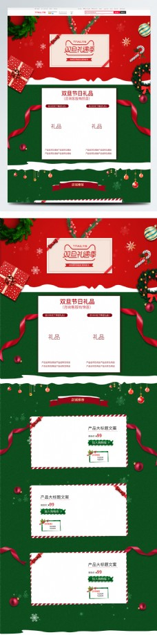 元旦圣诞节红色淘宝天猫活动首页psd