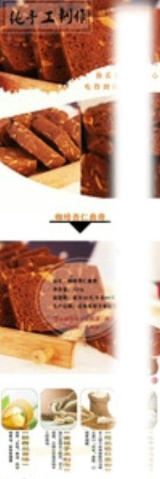 饼干详情页图片