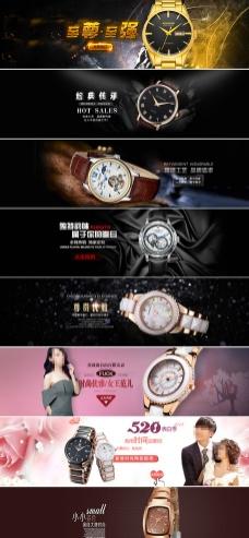 8张手表海报  全屏轮播海报图片