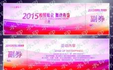2015校园舞会门票图片