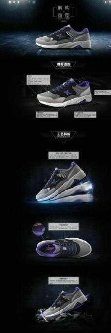 运动鞋详情图片